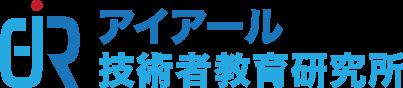 アイアール技術者教育研究所