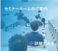 製造業向け技術者教育サービス