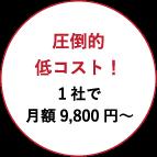 圧倒的低コスト!1社で月額9,800円~