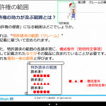 特許公報の読み方(eラーニング)