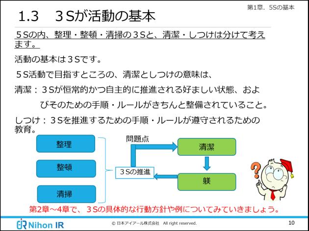 3Sが活動の基本