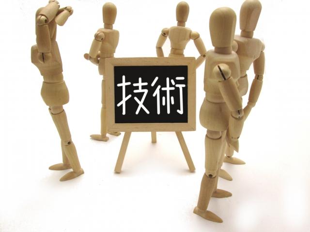 技術経営(MOT)に必要不可欠な知財問題への「戦略的視点」整理講座