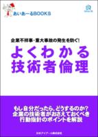 【あいあーるBOOKS】よくわかる技術者倫理(ミニテキスト)