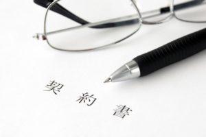 技術契約の基本