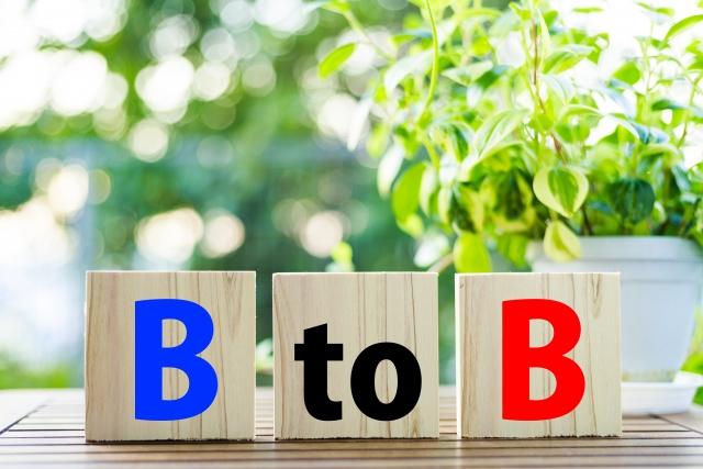"""B2B,""""B to B""""の使い方"""