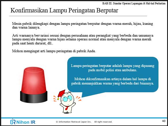 インドネシア語による技術者教育資料