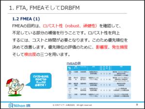 FMEAなどの技術者用語に関する教材