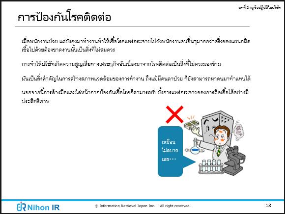 タイ語による技術者教育資料