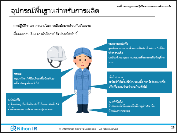 タイ人スタッフ向け・日本の製造業を学べる教材