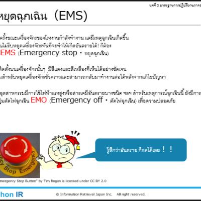 タイ語による技術者向け教材
