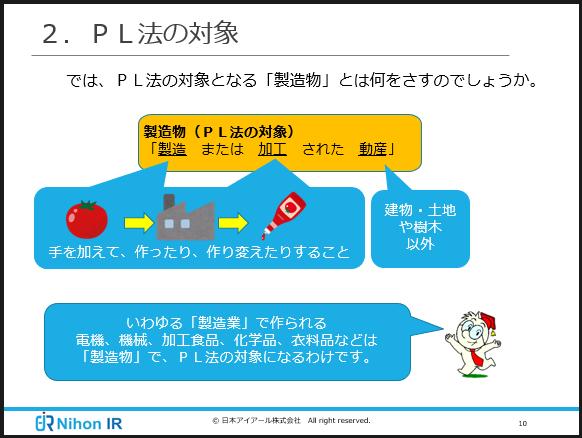 PL法の基礎知識を学べる教材