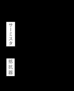 サーミスタ信号電圧変換回路例
