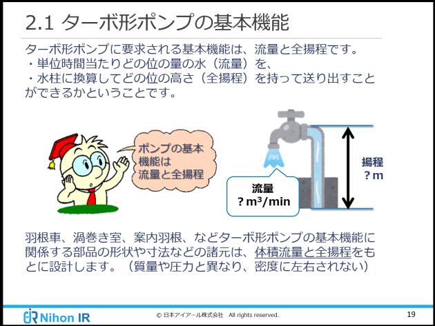 ターボ型ポンプの基本性能