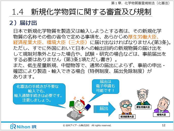新規化学物質に関する審査及び規制