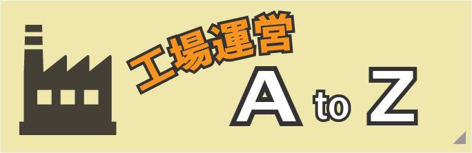 工場運営A to Z