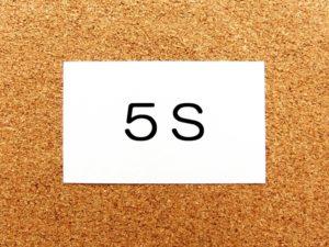 5Sの基本を解説