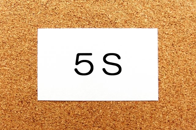 製造業の常識?「5S活動」の基本を早わかり解説!