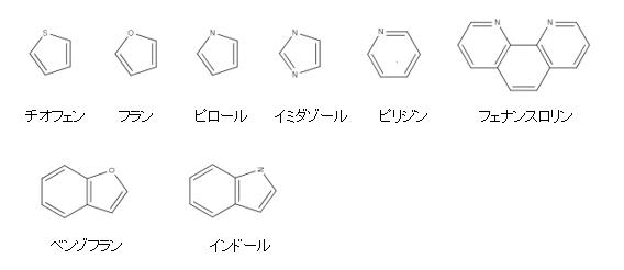 複素環芳香族化合物