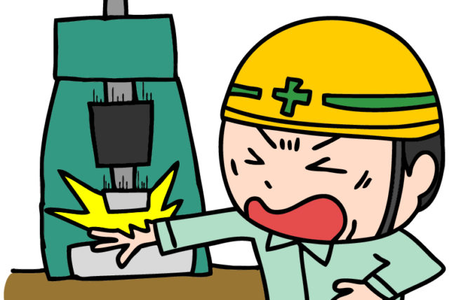プレス作業現場の安全対策