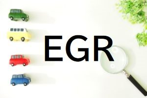 初心者でもわかるEGRの解説