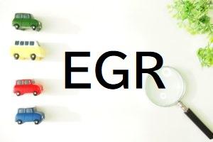 【自動車部品と制御を学ぶ】決定版!EGR(排気再循環)の基礎知識・速習解説