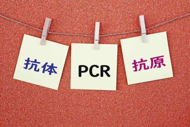 3分でわかる技術の超キホン いま話題の「PCR検査」とは?基本原理・種類・特徴など早わかり解説