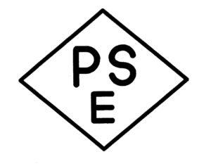 PSE_特定電気用品