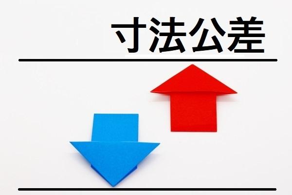 寸法公差の解説と表示方法