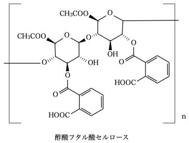 酢酸フタル酸セルロース