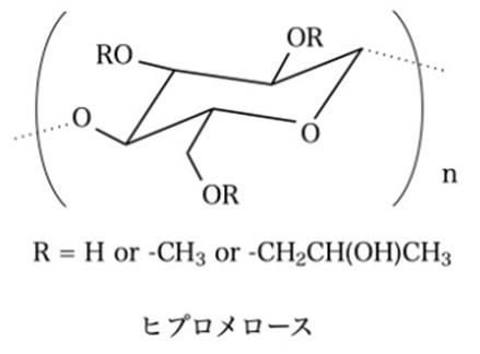 ヒドロキシプロピルメチルセルロース