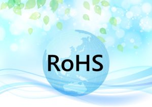 RpHS規制の基礎知識
