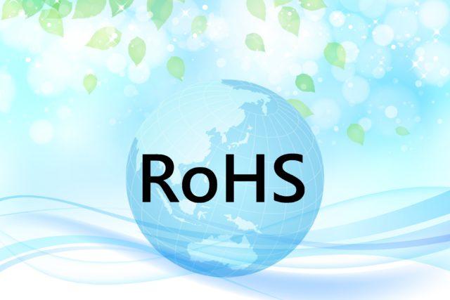 """RoHS指令""の基礎知識・初心者向け要点解説(規制物質・対象製品など)"