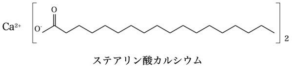 ステアリン酸カルシウム