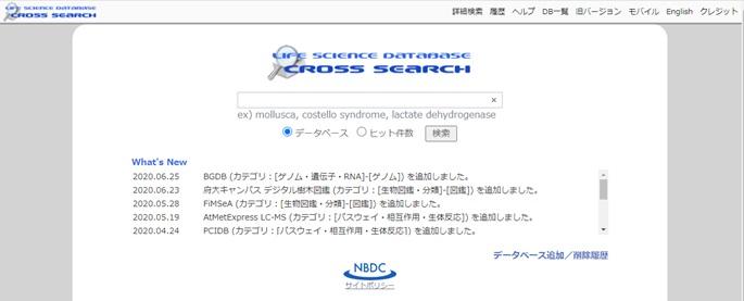 生命科学データベース横断検索