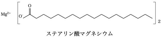 ステアリン酸マグネシウム