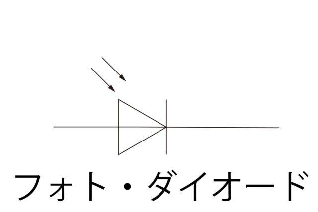 3分でわかる技術の超キホン フォトダイオードの原理と使い方を解説!フォトトランジスタとの違いは?