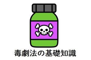 毒劇法の基礎知識