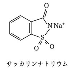 サッカリンナトリウム