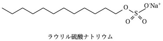 ラウリル硫酸ナトリウム