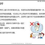 中国語(簡体字)版・製造現場スタッフ向け教材「はじめての技術者」初任技术员(eラーニング)