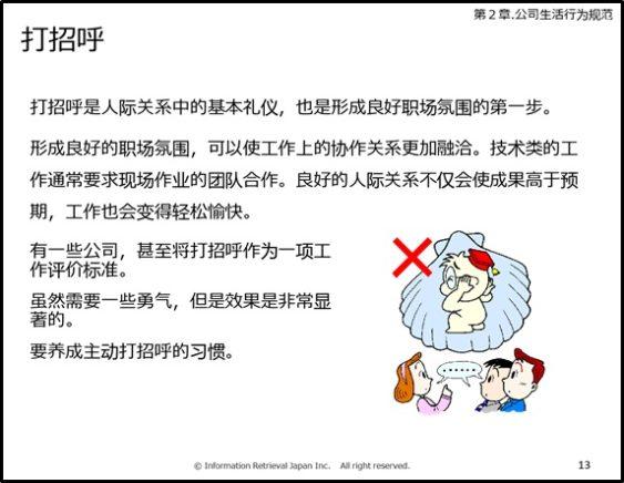 中国人労働者と挨拶の重要性