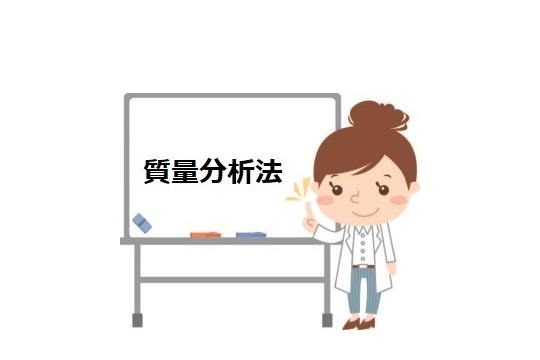 【分析化学を学ぶ】質量分析法とは?イオン化法の種類など要点解説