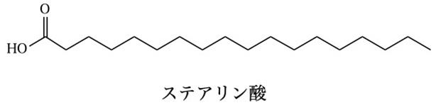ステアリン酸