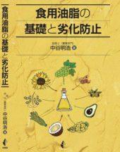 食用油脂の基礎と劣化防止(書籍)