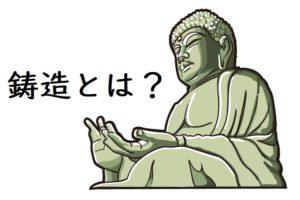 鋳造とは?鋳造の基礎知識