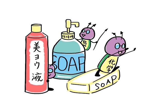 化学物質管理