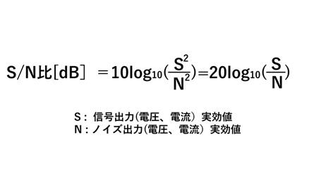 S/N比の定義式