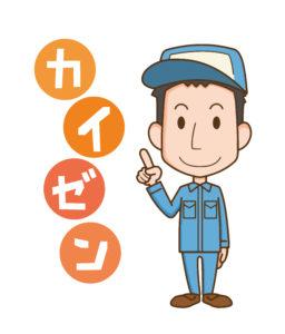 トヨタ生産方式(TPS)におけるカイゼン