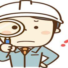 外観目視検査の進め方と具体的実施手順 【提携セミナー】