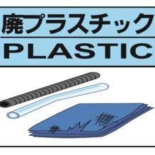 『マテリアルリサイクル』と『ケミカルリサイクル』廃プラリサイクル技術の適⽤事例と最新の開発動向【提携セミナー】
